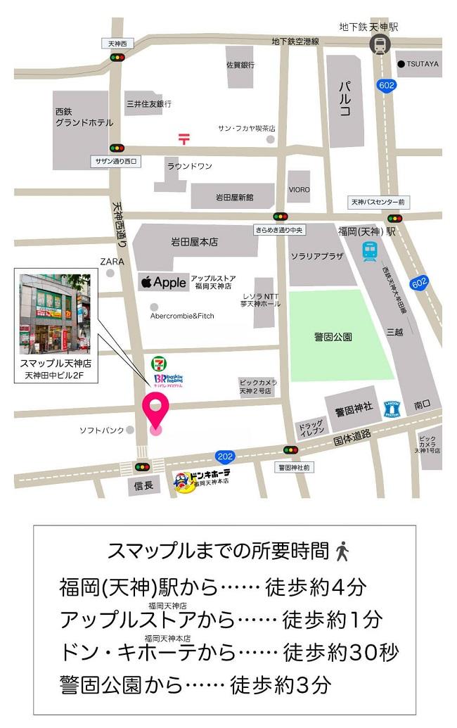 スマップル天神店 地図